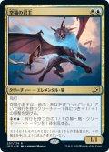 【JPN】空猫の君主/Skycat Sovereign[MTG_IKO_207R]