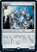 【JPN】結晶の巨人/Crystalline Giant[MTG_IKO_234R]