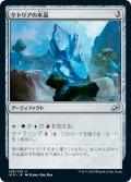 【JPN】ケトリアの水晶/Ketria Crystal[MTG_IKO_236U]