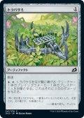 【JPN】トラバサミ/Springjaw Trap[MTG_IKO_241C]