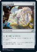 【JPN】★Foil★ゼイゴスの水晶/Zagoth Crystal[MTG_IKO_242U]
