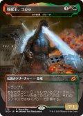 【JPN】★Foil★怪獣王、ゴジラ/Godzilla, King of the Monsters/力の具現、ジローサ[MTG_IKO_275M]