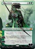 【JPN】怪物の代言者、ビビアン/Vivien, Monsters' Advocate[MTG_IKO_277M]