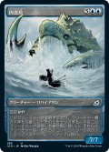 【JPN】肉食島/Archipelagore[MTG_IKO_283U]