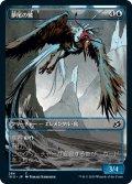 【JPN】★Foil★夢尾の鷺/Dreamtail Heron[MTG_IKO_284C]