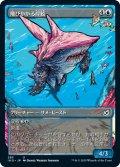 【JPN】飛びかかる岸鮫/Pouncing Shoreshark[MTG_IKO_285U]