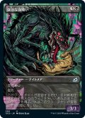 【JPN】強欲な血喰い/Insatiable Hemophage[MTG_IKO_290U]