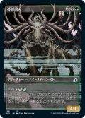 【JPN】骨塚潜み/Boneyard Lurker[MTG_IKO_298U]