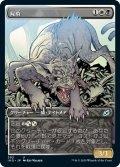 【JPN】★Foil★屍豹/Necropanther[MTG_IKO_302U]