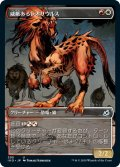 【JPN】威厳あるレオサウルス/Regal Leosaur[MTG_IKO_305U]