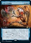 【JPN】イルーナの神話/Mythos of Illuna[MTG_IKO_318R]