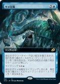 【JPN】サメ台風/Shark Typhoon[MTG_IKO_319R]