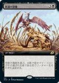 【JPN】絶滅の契機/Extinction Event[MTG_IKO_321R]