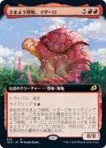 【JPN】★Foil★さまよう怪物、イダーロ/Yidaro, Wandering Monster[MTG_IKO_326R]