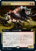【JPN】迷宮の猛竜/Labyrinth Raptor[MTG_IKO_339R]