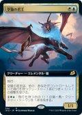 【JPN】空猫の君主/Skycat Sovereign[MTG_IKO_344R]