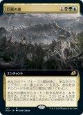 【JPN】巨獣の巣/Titans' Nest[MTG_IKO_347R]