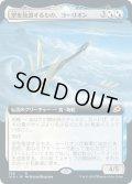 【JPN】空を放浪するもの、ヨーリオン/Yorion, Sky Nomad[MTG_IKO_359R]