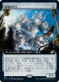 【JPN】★Foil★結晶の巨人/Crystalline Giant[MTG_IKO_361R]