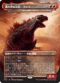 【JPN】逃れ得ぬ災厄、ゴジラ/Godzilla, Doom Inevitable/さまよう怪物、イダーロ/Yidaro, Wandering Monster[MTG_IKO_375R]