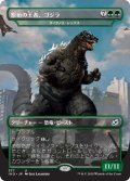 【JPN】★Foil★原始の王者、ゴジラ/Godzilla, Primeval Champion/タイタノス・レックス/Titanoth Rex[MTG_IKO_377U]