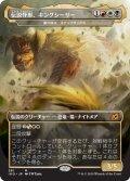 【JPN】伝説怪獣、キングシーサー/King Caesar, Awoken Titan/猟の頂点、スナップダックス/Snapdax, Apex of the Hunt[MTG_IKO_381M]