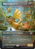 【JPN】理想のペット、ドラット/Dorat, the Perfect Pet/スプライトのドラゴン/Sprite Dragon[MTG_IKO_382U]