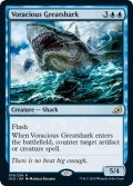 【ENG】大食の巨大鮫/Voracious Greatshark[MTG_IKO_070R]