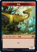 【JPN】恐竜[MTG_IKO_T008T]