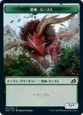 【JPN】恐竜・ビースト[MTG_IKO_T011T]