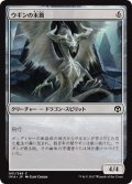 【JPN】ウギンの末裔/Scion of Ugin[MTG_IMA_001C]