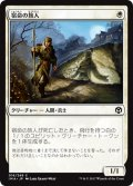 【JPN】宿命の旅人/Doomed Traveler[MTG_IMA_016C]