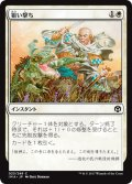 【JPN】狙い撃ち/Guided Strike[MTG_IMA_023C]