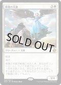 【JPN】修復の天使/Restoration Angel[MTG_IMA_028R]