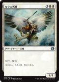 【JPN】セラの天使/Serra Angel[MTG_IMA_030U]