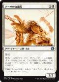 【JPN】トーパの自由刃/Topan Freeblade[MTG_IMA_037U]