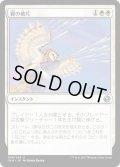 【JPN】翼の破片/Wing Shards[MTG_IMA_038U]