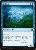 【JPN】濃霧の層/Fog Bank[MTG_IMA_056U]