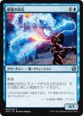 【JPN】錯覚の伏兵/Illusory Ambusher[MTG_IMA_058U]