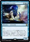 【JPN】ウスーンのスフィンクス/Sphinx of Uthuun[MTG_IMA_074R]