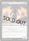 【JPN】刃の翼の虜/Bladewing's Thrall[MTG_IMA_081U]