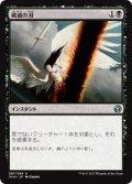 【JPN】破滅の刃/Doom Blade[MTG_IMA_087U]