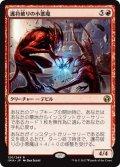 【JPN】護符破りの小悪魔/Charmbreaker Devils[MTG_IMA_120R]