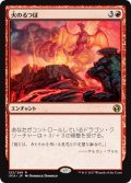 【JPN】火のるつぼ/Crucible of Fire[MTG_IMA_122R]