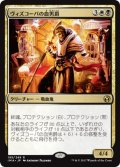 【JPN】ヴィズコーパの血男爵/Blood Baron of Vizkopa[MTG_IMA_195R]