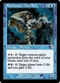 【ENG】嵐景学院の師匠/Stormscape Master[MTG_INV_076_R]