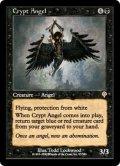 【ENG】墓所の天使/Crypt Angel[MTG_INV_097_R]