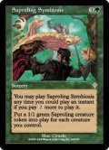 【JPN】菌獣の共生/Saproling Symbiosis[MTG_INV_209_R]