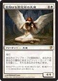 【JPN】空翔ける雪花石の天使/Angel of Flight Alabaster[MTG_ISD_002R]