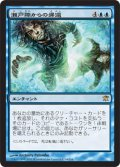 【JPN】瀬戸際からの帰還/Back from the Brink[MTG_ISD_044R]